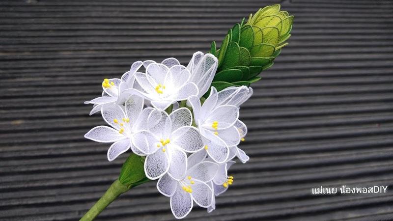 How to make nylon flower ดอกไม้ผ้าใยบัว l แม่เนย น้องพอสDIY