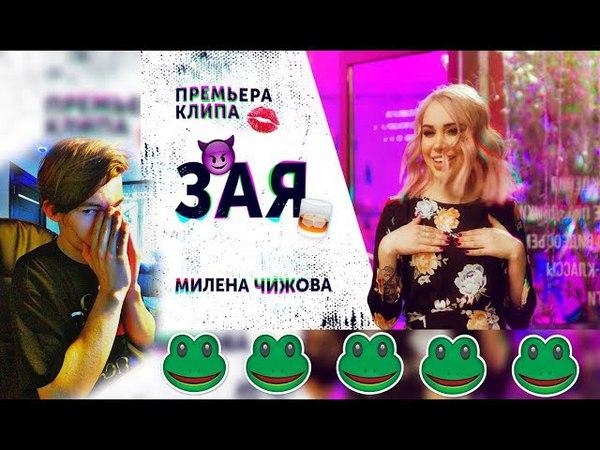 Милена Чижова - Зая (РЕАКЦИЯ)