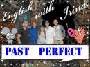 # 63 English Lesson / PAST PERFECT. Бесплатные Уроки Английского Языка. Онлайн Курс. Ирина Шипилова