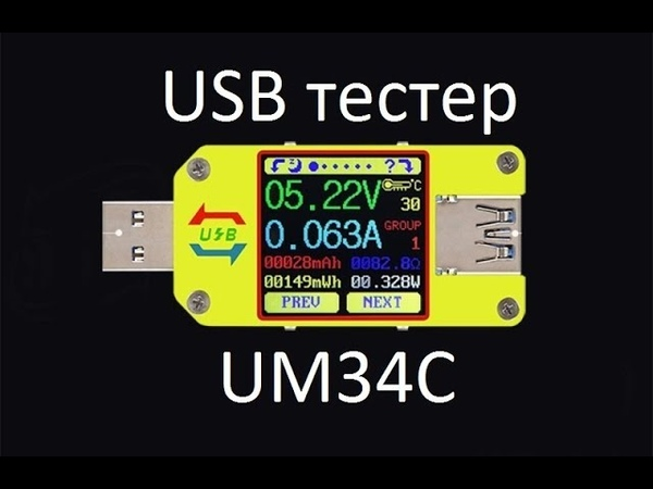 USB тестер UM34C электронная нагрузка LD25