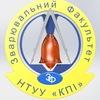 """Зварювальний факультет НТУУ """"КПІ"""""""