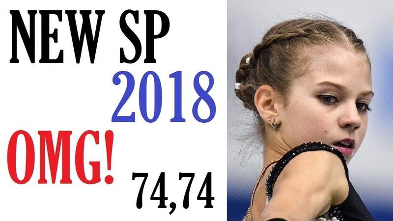 Александра Трусова Россия ISU Гран При юниоры 2018 Каунас Короткая программа девушки