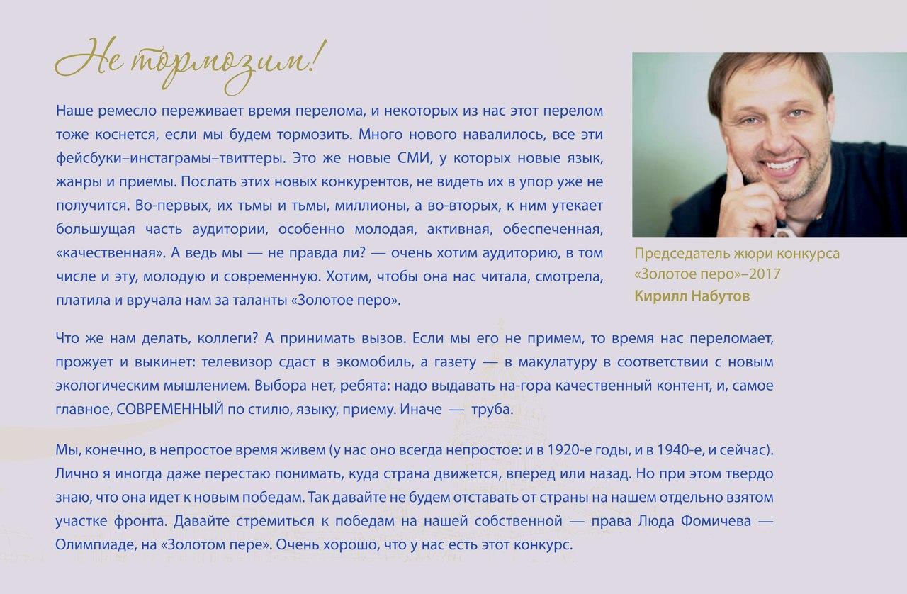 обращение председателя жюри конкурса Кирилла Набутова к журналистскому сообществу