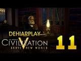 Поднимаем Бразилию в Civilization V: Brave New World - 11 серия
