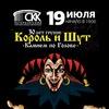 """КняZz: 30 лет гр. """"Король и Шут""""   19 июля   СКК"""