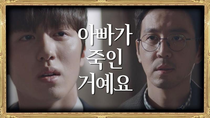 최원영(Choi Won-young)을 원망하는 우주 미안해? 아빠가 죽인 거예요… SKY 캐슬(skycastle) 15회
