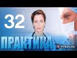 Практика 32 серия смотреть онлайн сериал  25/09/2014
