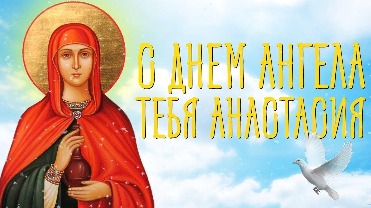 День анастасии открытки, для дня матери