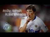 Andrei Arshavin | Zenit St.Petersburg