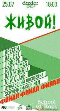 Финальный тур фестиваля ЖИВОЙ!-2014 * da:da