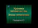 История человечества. Передача 21. Древняя Бактрия и Согдиана