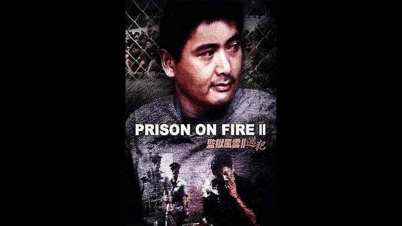 Тюремное Пекло 2 / Prison on Fire II / Gam yuk fung wan II: To faan (Chow Yun-Fat) 1991 Живов