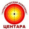 "Туристический комплекс ""Центара"""
