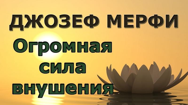 ОГРОМНАЯ сила внушения ДЖОЗЕФ МЕРФИ