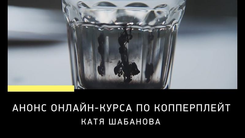 Анонс ОНЛАЙН-КУРСА ПО КАЛЛИГРАФИИ