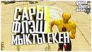 БАСҚАДА СУПЕР СИЛАЛАРЫН ТАПТЫМ ФЛЭШ 2 GTA 5 МОД ҚАЗАҚША