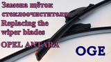 OGE Замена стеклоочистителей  OPEL ANTARA OGE  Replacing the wiper blades OPEL ANTARA