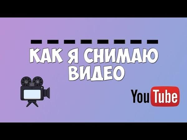 Видосик о том, как я снимаю видосы)Aleska Lala