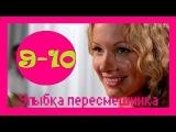 Улыбка пересмешника 9-10 серия 2014 Детектив Мелодрама Фильм Смотреть онлайн