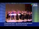 «Солнечный круг» все грани мастерства юных танцоров раскрыл областной конкурс