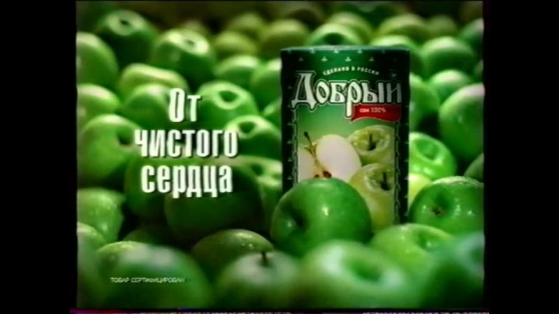 Staroetv.su / Реклама и анонс (Россия, 01.05.2003) (3)