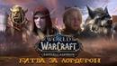Фильм Битва за Лордерон Battle for Azeroth