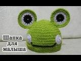 Как связать шапочку для малыша крючком (видео урок) [zhezelru]