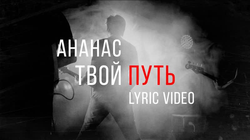 Ананас - Твой Путь (lyric video)