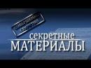 """Секретные материалы. """"Агент без прикрытия"""" (16.07.2013)"""