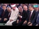 Президент Эрдоган читает Коран