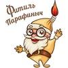 Фитиль Парафиныч - свечи ручной работы в Ижевске