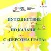 Гостиницы и Экскурсии в Казани