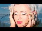 Сара Окс - Для Тебя (Official Audio 2014)