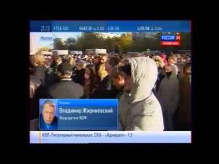 ЖИРИНОВСКИЙ Русский бунт Беспорядки в Бирюлево Западное Убийство 2013 ютуб народный сход собрание