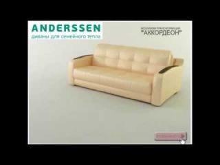 Механизм дивана аккордеон фабрики ANDERSSEN - демонстрация работы