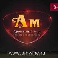 Сеть винных супермаркетов «Ароматный мир» в МСК