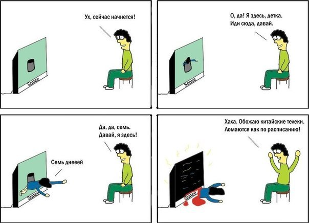 Комиксы.