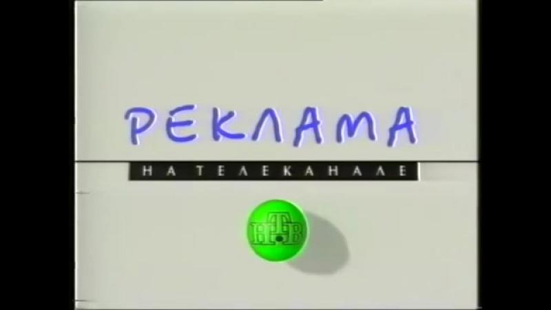 Заставка Реклама (НТВ, 1994-1995)