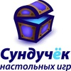 Настольные игры в Минске - Sunduchek