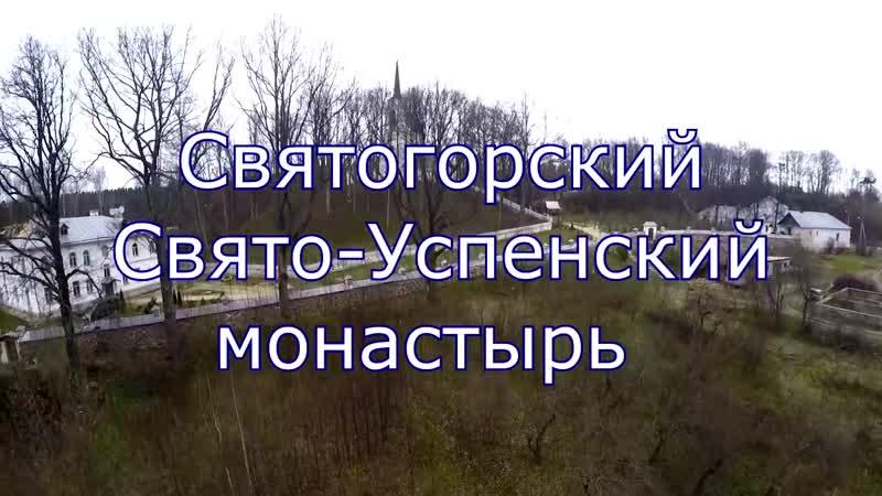 Свято-Успенский Святогорский монастырь, Пушкинские Горы. Аэросъемка