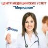 "Центр медицинских услуг ""Меридиан"""