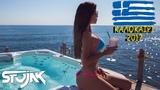 Greek Summer Music Mix 2017