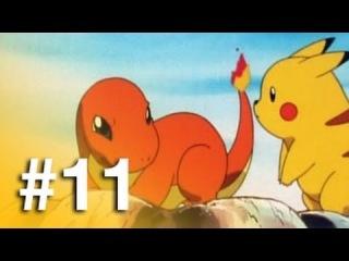 Покемоны: 1 сезон 11 серия  - Чармандер - брошенный покемон (Charmander the Stray Pokemon)