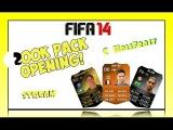 Стрим по FIFA 14