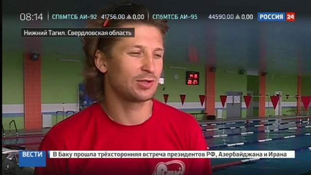 Новости на Россия 24 • В Интернете просят присвоить тренеру по плаванию звание Героя России