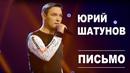 Юрий Шатунов фотография #1