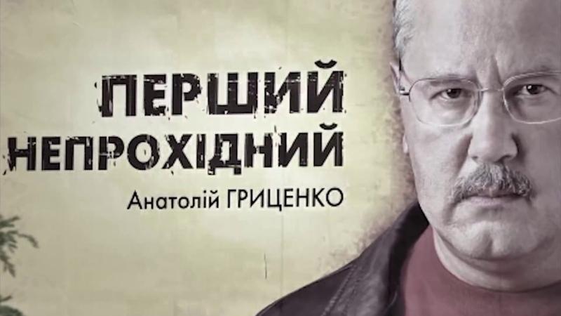 Анатолий Гриценко Запрещенная БИОГРАФИЯ ГРЫЩА