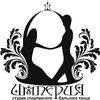 Студия спортивного бального танца «ИМПЕРИЯ 39»