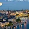 Turizm.se - экскурсии и туры по Швеции