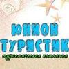 """Туристическая компания """"Юнион Туристик"""""""